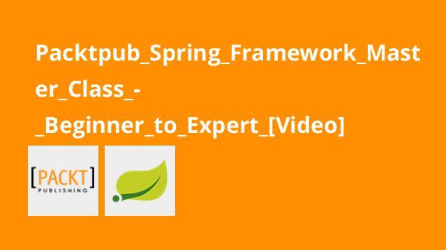 آموزش تسلط برSpring Framework – از مبتدی تا پیشرفته